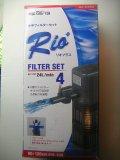 カミハタ RIOリオプラス フィルターセット4