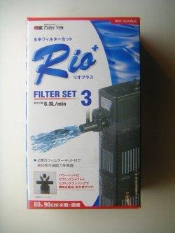 画像1: カミハタ RIOリオプラス フィルターセット3