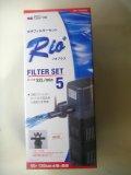 カミハタ RIOリオプラス フィルターセット5