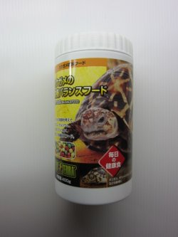 画像1: エキゾテラ リクガメの栄養バランスフード 400g