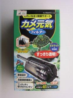 画像1: GEX カメ元気フィルター