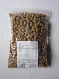 画像1: Mazuri マズリ リクガメダイエットフード 1kg