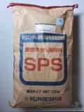 オリエンタル酵母 新世界サル用飼料 SPS 10kg