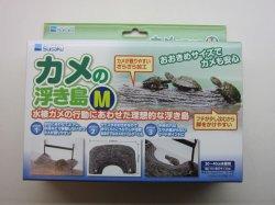 画像1: 水作 カメの浮き島 M