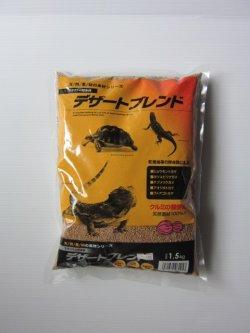画像1: カミハタ デザートブレンド 1.5kg