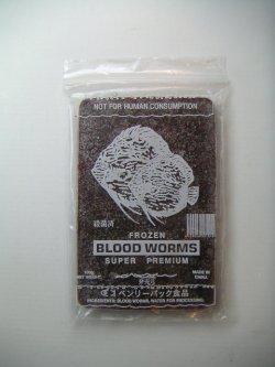 画像1: 冷凍赤虫 100g